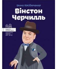 Вінстон Черчилль
