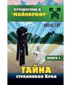 Тайна странников Края. Книга 3
