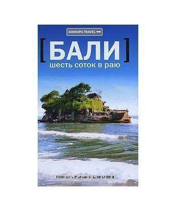Бали. Шесть соток в раю