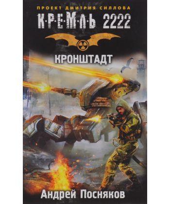Кремль 2222. Кронштадт