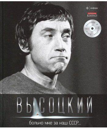 Больно мне за наш СССР:+CD