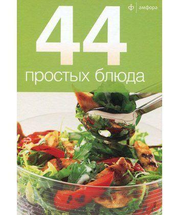 44 блюда /комплект №1из 4-х кн.