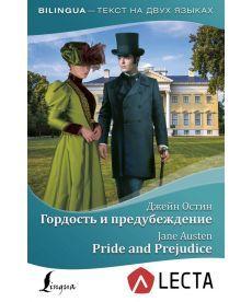 Гордость и предубеждение = Pride and Prejudice + аудиоприложение LECTA
