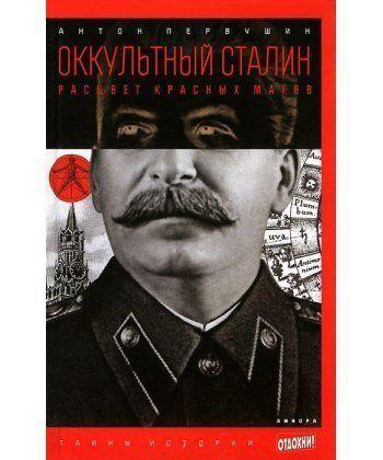 Оккультный Сталин. Расцвет красных магов (12+)
