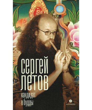 Кандидат в Будды. Сергей Летов