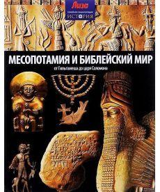 Месопотамия и библейский мир. От Гильгамеша до царя Соломона (12+)