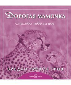 Дорогая мамочка. Спасибо тебе за все