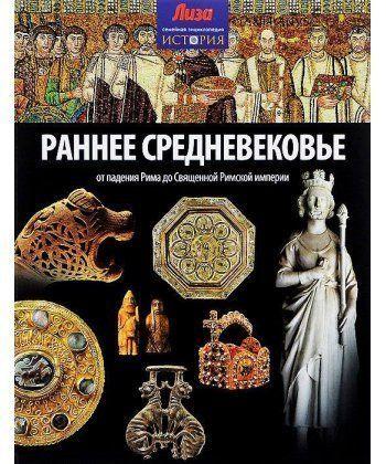 Раннее Средневековье. От падения Рима до Священной Римской империи