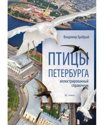 Птицы Петербурга. Иллюстрированный справочник (0+)