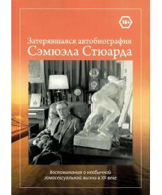 Затерявшаяся автобиография Сэмюэла Стюарда. Воспоминания о необычной гомосексуальной жизни в XX веке