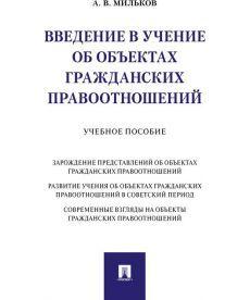 Введение в учение об объектах гражданских правоотношений. Учебное пособие
