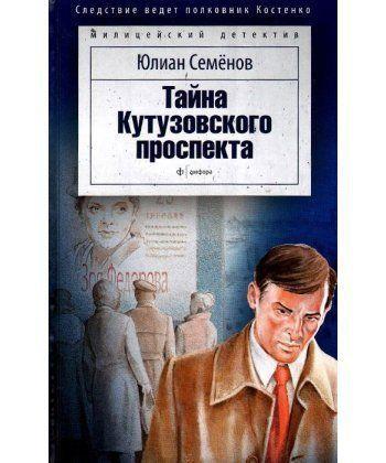 Тайна Кутузовского проспекта (12+)
