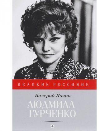 Людмила Гурченко (12+)