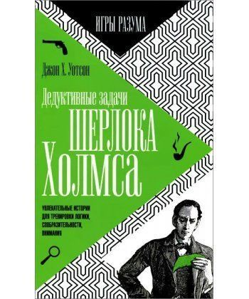 Дедуктивные задачи Шерлока Холмса