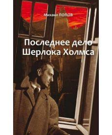 На кресах всходних. Избранное. В 2 томах. Том 2. Последнее дело Шерлока Холмса