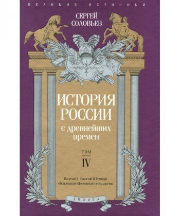 История России с древнейших времен. Том IV