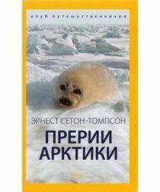 Прерии Арктики