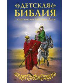 Библия для детей с картинами Гюстава Доре