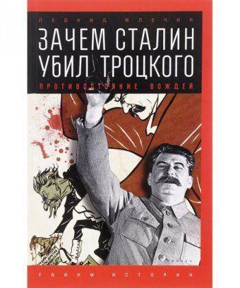 Зачем Сталин убил Троцкого. Противостояние вождей (12+)