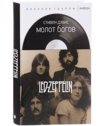 Молот богов:Сага о Led Zeppelin