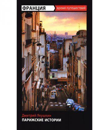 Парижские истории (12+)