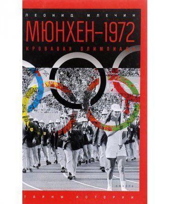 Мюнхен-1972:Кровавая Олимпиада