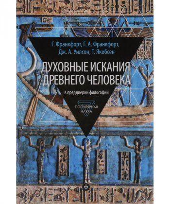 Духовные искания древнего человека: В преддверии философии