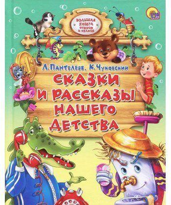 Сказки и рассказы нашего детства