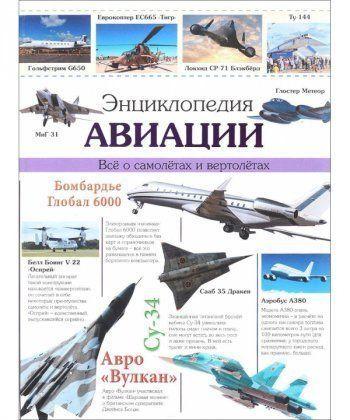 Энциклопедия авиации. Все о самолетах  и вертолетах