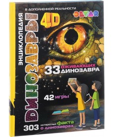 Devar. Динозавры. 4D Энциклопедия в дополненной реальности