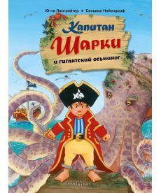 Капитан Шарки и гигантский осьминог (иллюстрации Сильвио Нойендорф). Пятая книга о приключениях капитана Шарки