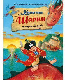 Капитан Шарки и морской змей (иллюстрации Сильвио Нойендорф). Вторая книга о приключениях капитана Шарки