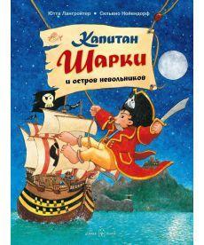 Капитан Шарки и остров невольников (иллюстрации Сильвио Нойендорф). Третья книга о приключениях капитана Шарки