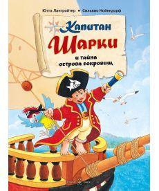 Капитан Шарки и тайна острова сокровищ (иллюстрации Сильвио Нойендорфа). Первая книга о приключениях капитана Шарки