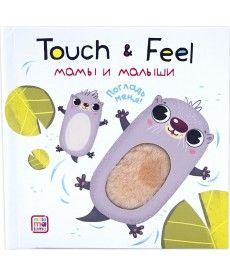 Touch & Feel. Погладь меня! Мамы и малыши (тактильная книжка)