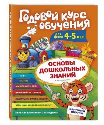 """Годовой курс обучения: для детей 4-5 лет (карточки """"Буквы"""")"""