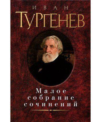 Тургенев. Малое собрание сочинений (12+)