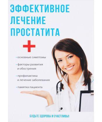 Эффективное лечение простатита  - Фото 1