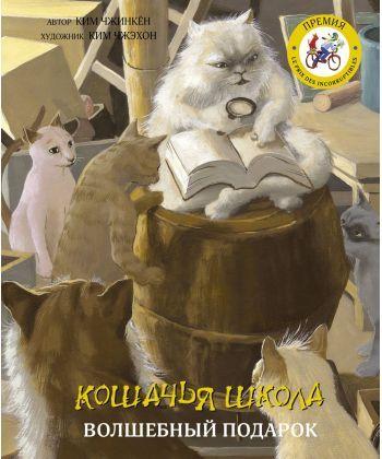 Кошачья школа: Волшебный подарок