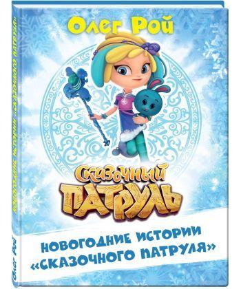 """Новогодние истории """"Сказочного патруля"""""""