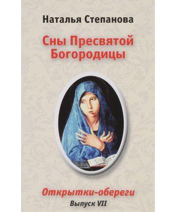 Сны Пресвятой Богородицы. Открытки-обереги. Выпуск 7 (набор из 11 открыток)