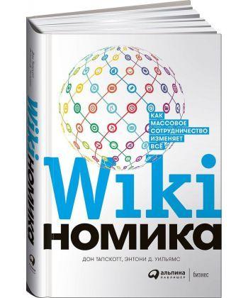 Викиномика. Как массовое сотрудничество изменяет всё  - Фото 1