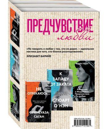 Предчувствие любви (комплект из 3 книг)