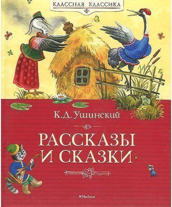 Рассказы и сказки. Ушинский