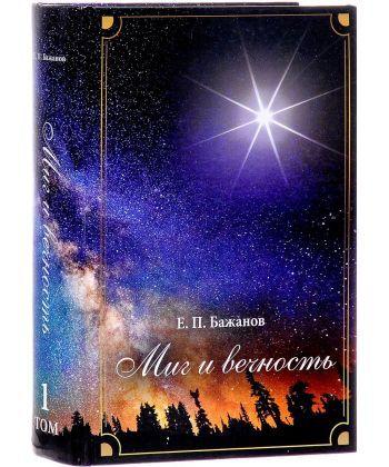 Миг и вечность. История одной жизни и наблюдения за жизнь всего человечества. Том 1. Часть 1. Крупицы прошлого. Часть 2. В плав