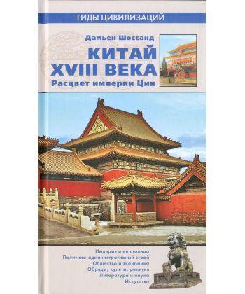 Китай в XVIII веке. Расцвет империи Цин