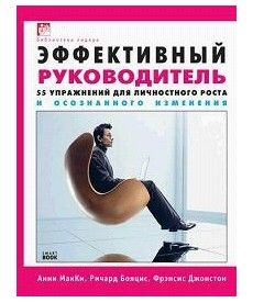 Эффективный руководитель. 55 упражнений для личностного роста и осознанного изменения