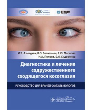 Диагностика и лечение содружественного сходящего косоглазия. Руководство для врачей-офтальмологов