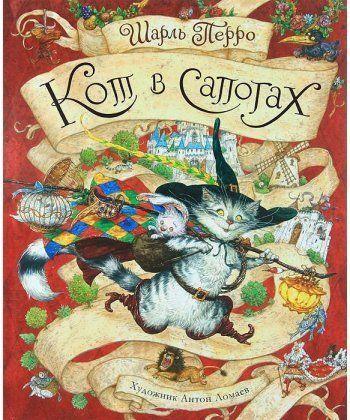 Кот в сапогах (илл. Ломаев А.)