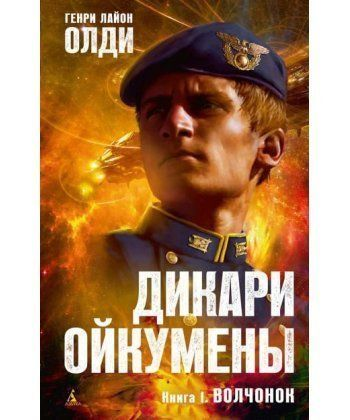 Дикари Ойкумены. Кн.1. Волчонок